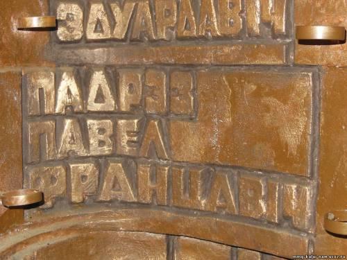 Памятная доска с именем П. Подреза на памятнике в Минске.